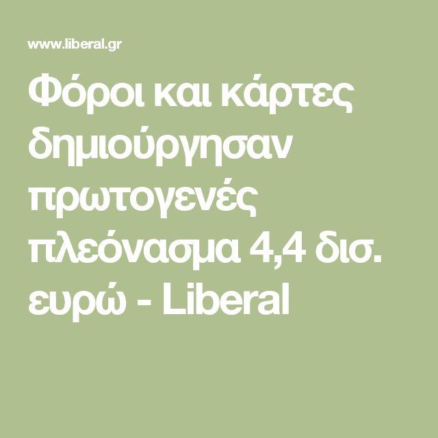 Φόροι και κάρτες δημιούργησαν πρωτογενές πλεόνασμα4,4 δισ. ευρώ - Liberal