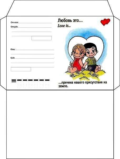 Красивые конверты для печати.. Обсуждение на LiveInternet - Российский Сервис Онлайн-Дневников