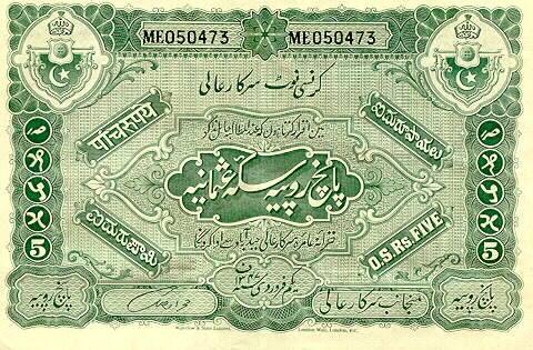 5 rupee note of Hyderabad