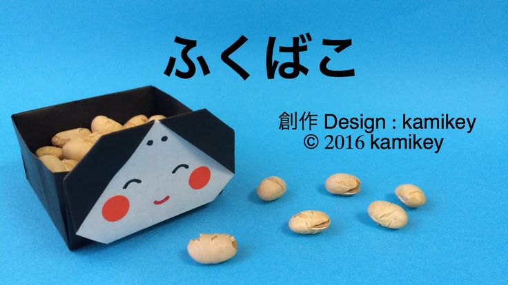 節分折り紙★ふくばこ Origami Fuku Box