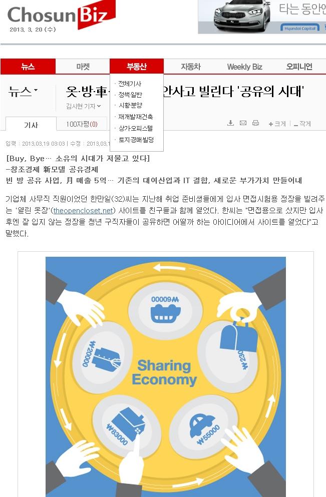 """5,000원에 와우텐이""""조선일보"""" 비지니스면에 공유경제, 창조경제 분야에 속하는 차세대 모델로 소개되었네요. 함께 해주신 재능인 여러분 감사드립니다^^ 와우텐~~!"""