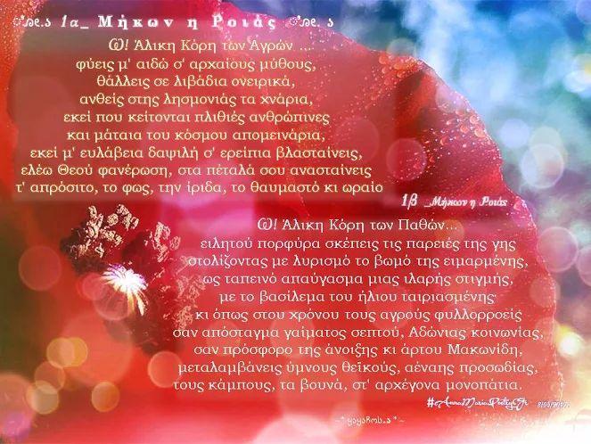 #AnnaMariaPoetryGr   δημοσίευση: 9/05/2017.             …   ೋ.   …       #Μήκων_η_Ροιάς #Papaver_Rhoeas #Poppy  #Παπαρούνα #κόκκινη_παπαρούνα  #λουλούδι, #άνθος, #Άνοιξη, #κόκκινο   #ποίηση
