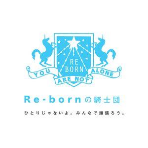 【女性向】Re-bornの騎士団 ロゴマーク作成依頼の依頼/外注|ロゴ作成の仕事 [ID:289735]