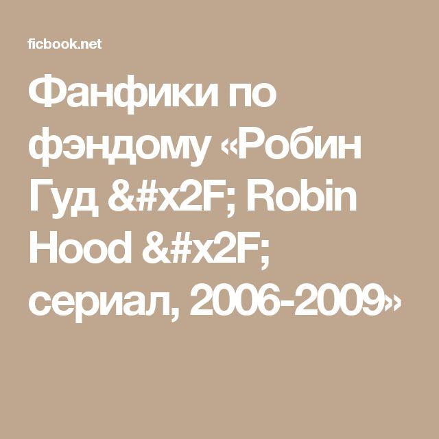 Фанфики по фэндому «Робин Гуд / Robin Hood / сериал, 2006-2009»