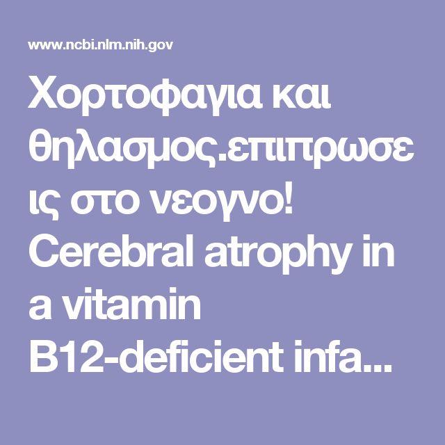 Χορτοφαγια και θηλασμος.επιπρωσεις στο νεογνο! Cerebral atrophy in a vitamin B12-deficient infant of a vegetarian mother.  - PubMed - NCBI