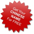 Get your name in Chinese. When learning about China