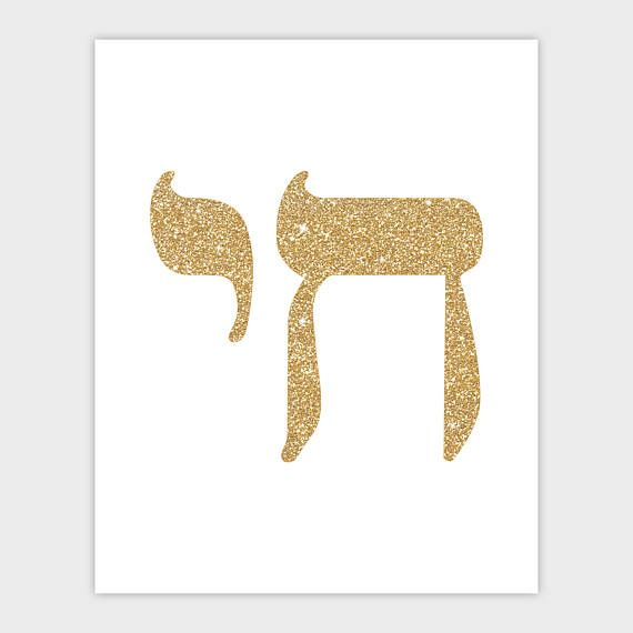 Gold Chai Print, Jewish Symbol Hanukkah Gift, Life Sign, Gold Glitter Chai Poster, Hebrew Printable Gold Chai Wall Art 8x10 Instant Download