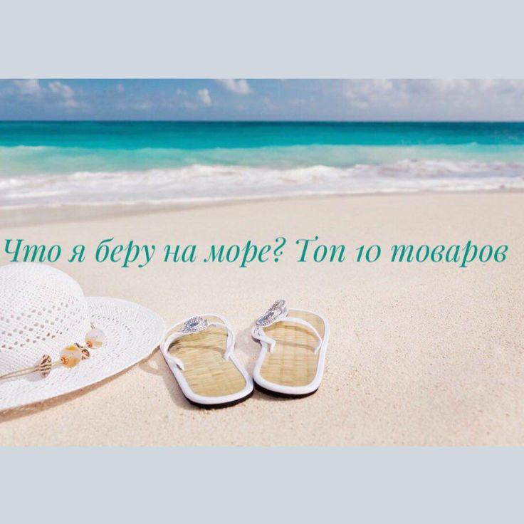 Самые отпуска еще впереди, но мы заранее подготовимся в долгожданному отпуску! Отдадим предпочтение универсальным предметам одежды, которые непременно пригодятся вам в отпуске: ♦️купальник; ♦️туника; ♥️сарафан ♦️платье ♥️юбка (длинная и короткая); ♦️топ; ♦️шорты; ♦️легкие брюки; ♦️парео; ♦️удобная обувь( сандалии, шлепанцы) И не забудьтеширокополая шляпа;пляжная сумка и солнцезащитные очки. Необходимо подстраховаться на случай внезапного похолодания и упаковать: свитерок и джинсы. Пусть…