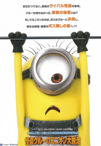 Watch Despicable Me 3 Full Movie Online Free Streaming, Despicable Me 3 Full Movie Watch Online Free, Watch Despicable Me 3 2017 Online Free HD