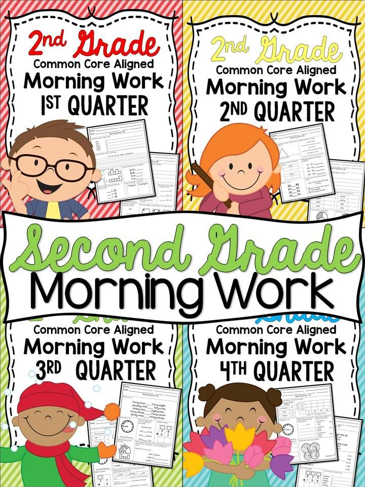 Second Grade Morning Work for the entire year