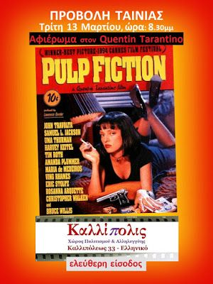 εδώ στο νότο: «Pulp Fiction»: Η αστυνομική/δραματική ταινία του ...