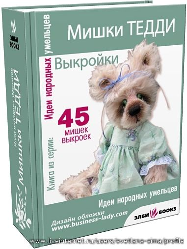 Teddy bears. Discussion on LiveInternet - Russian Service Online Diaries