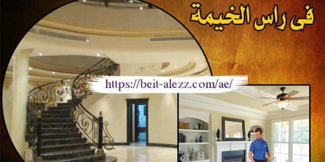 شركات تنظيف الفلل رأس الخيمة Villa Ras Al Khaimah Cleaning