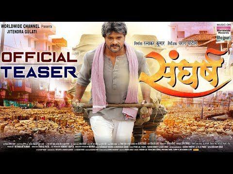 bhojpuri film sangharsh full movie hd download