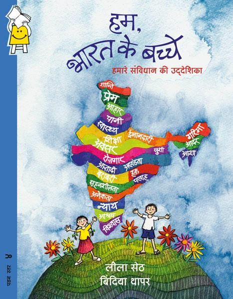 """We own the English version of this book and I cannot give it enough praise! -------------------------- """"We, the children of India""""  Former Chief Justice Leila Seth makes the words of the Preamble to the Constitution understandable to even the youngest readers. What is a democratic republic, why are we secular, what is sovereignty?"""
