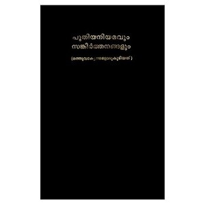 Malayalam New Testament and Psalms-FL [Hardcover]