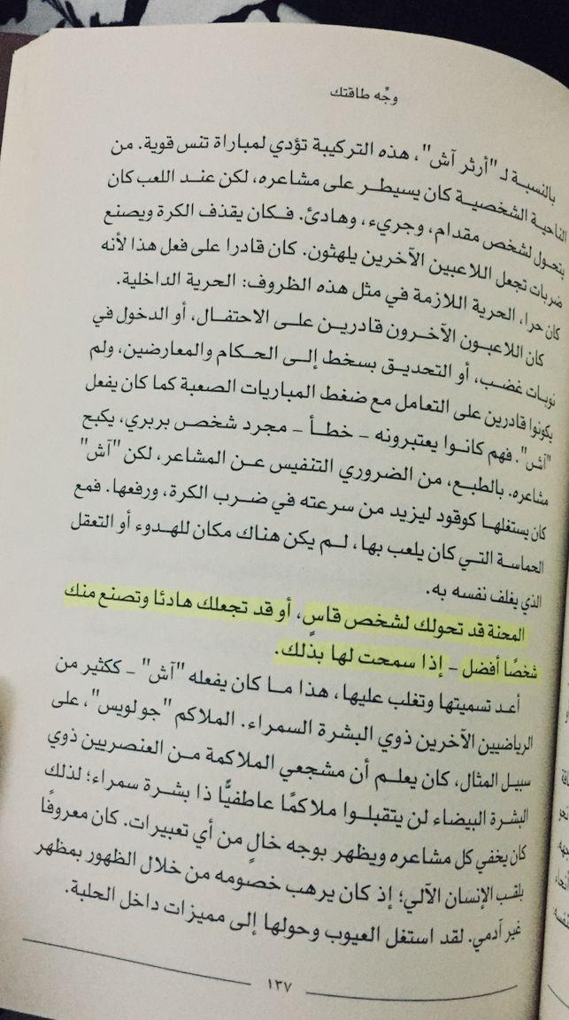 كتاب العقبات طريق النجاح ريان هوليداي Favorite Book Quotes Life Lesson Quotes Lesson Quotes