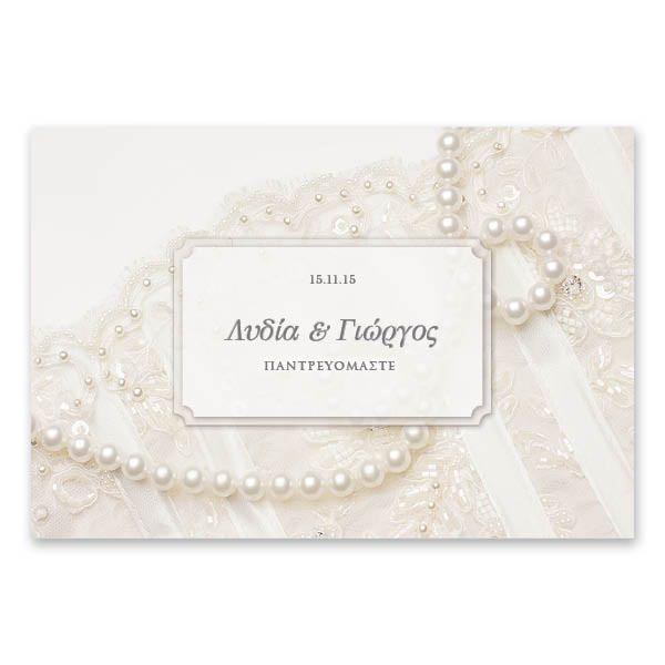 Ρομαντικές Λευκές Πέρλες | Μία σειρά από πέρλες απλώνεται πάνω σε διακριτικό δαντελένιο ύφασμα συνθέτοντας ένα ρομαντικό προσκλητήριο γάμου. Εκτυπώνεται σε χαρτί της επιλογής σας, μεγέθους 15 x 22 εκατοστών οριζόντιας διάταξης και συνοδεύεται από ασορτί φάκελο. Lovetale.gr
