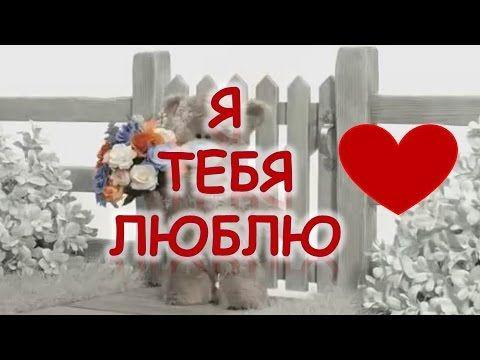 Мишка Тедди. Признание в любви