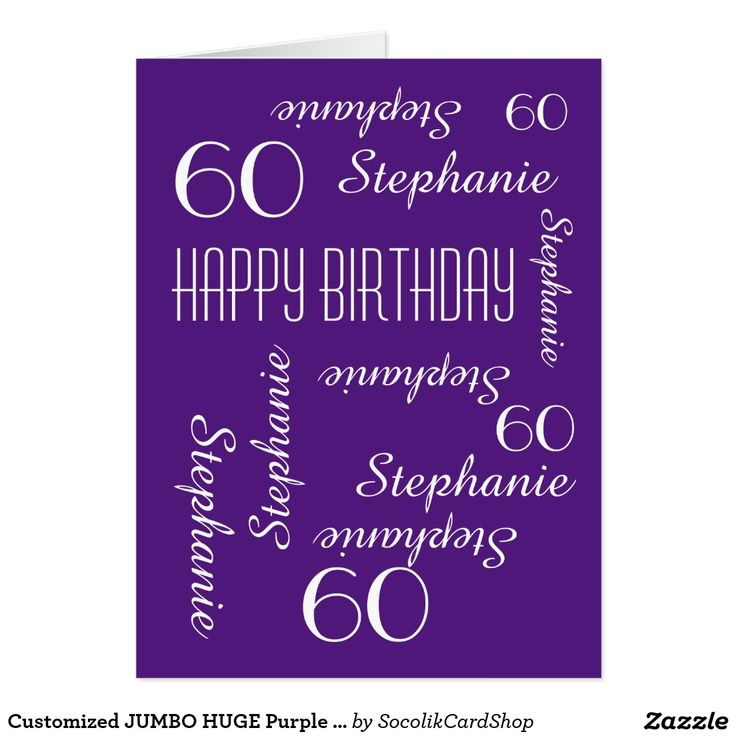 """Customized JUMBO HUGE Purple Birthday Card Any Age - What a wonderful, personalized birthday greeting card for any age. On the cover, your text repeats in white on a deep purple background. Also easy to modify inside text, if desired. Default size is HUGE (18"""" x 24"""") to leave room for lots of people to sign. Also available in 2 larger sizes - 24"""" x 36"""" and 36"""" x 48"""". All Rights Reserved © 2016 Marcia Socolik."""