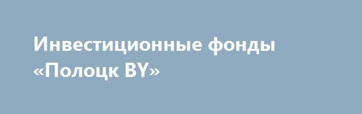 Инвестиционные фонды «Полоцк BY» http://www.pogruzimvse.ru/doska200/?adv_id=145  Защити свои накопления от девальвации, инвестируя в Инвестиционный портфель. Инвестиции в международные фонды - это вид коллективных инвестиций, в рамках которых средства инвесторов объединяются в общий инвестиционный портфель и распределяются в соответствии с выбранной стратегией. Сегодня это один из самых удобных и доступных способов инвестирования с небольшой начальной суммой. При инвестициях в портфель ваши…