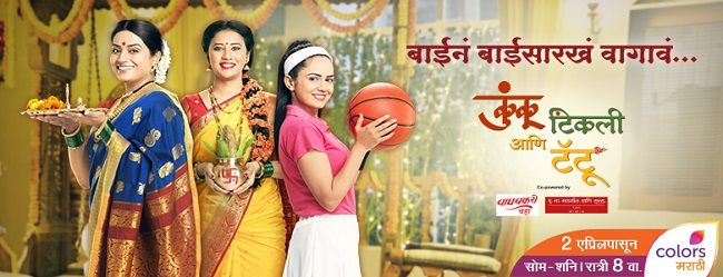 Kunku Tikali Ani Tattoo Serial in Colors Marathi, Cast and
