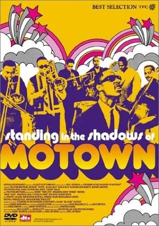 'Standing in the Shadows of Motown' - The story of The Funk Brothers, the uncredited and largely unheralded studio group of influential musicians who were behind basically every amazing Motown hit. Such a great film!