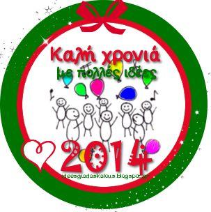ιδέες για δασκάλους: 2014 Καλή χρονιά!!!