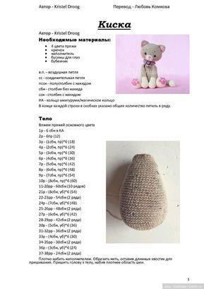 Котик, игрушка вязанная крючком и схема вязания игрушки