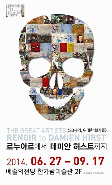 20세기, 위대한 화가들 http://misulgwan.com/?p=14052