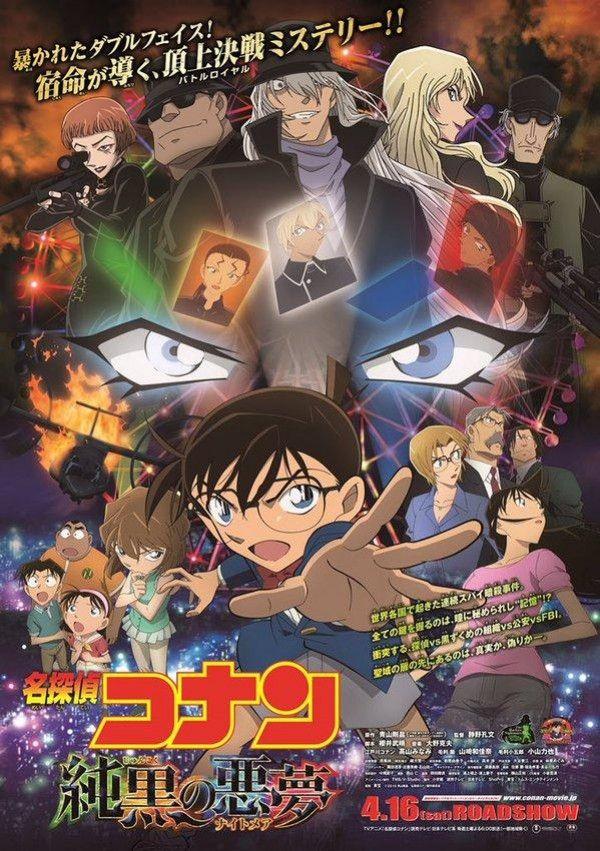 Affiche du prochain film de #Conan Le Détective