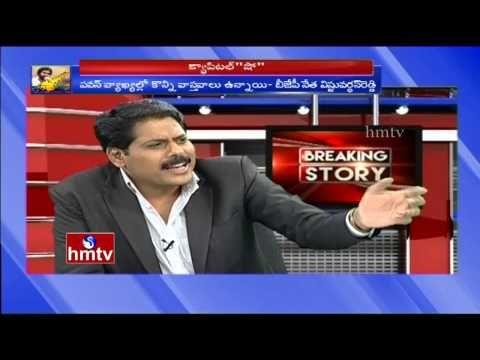 Debate On Capital Show - Pawan Kalyan AP Tour Highlights - HMTV Breaking Story with VK
