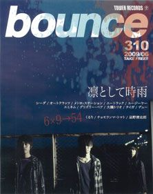bounce 310号 - 凛として時雨