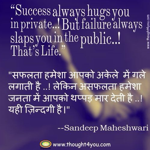 Top 21 Sandeep Maheshwari Quotes......  Quotes By Sandeep Maheshwari, कोट्स ,Sandeep Maheshwari Quotes, Sandeep Maheshwari Quotes in Hindi, Sandeep Maheshwari, Sandeep Maheshwari Quotes in English, top 21 sandeep maheshwari quotes