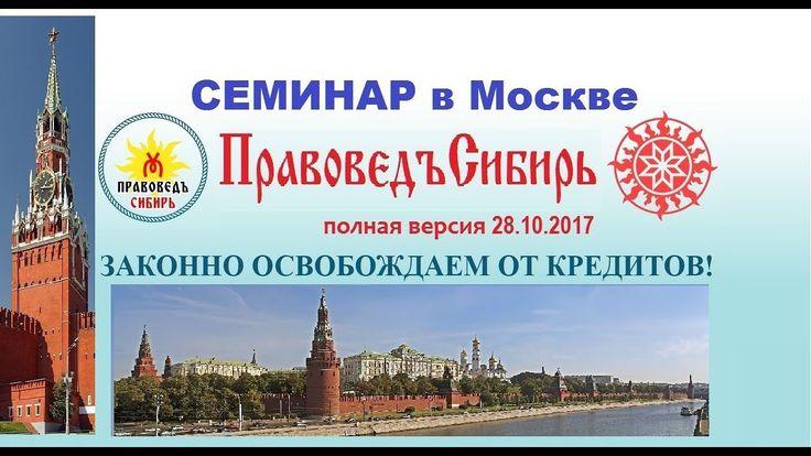 Семинар ПравоведъСибирь в Москве  28.10.2017г.   Полная версия