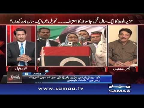 Awaz   SAMAA TV   13 April 2017