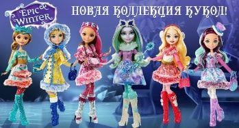 Куклы Эпическая зима купить в Украине