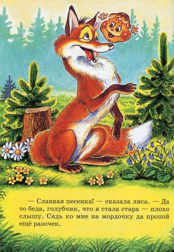 Михаил - Колобок