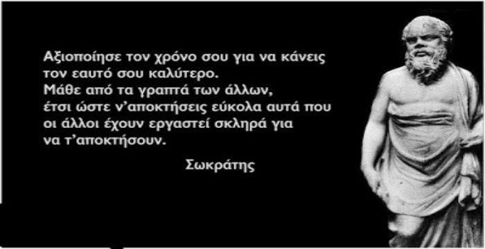 tilestwra.com | Πως η Αρχαία Ελληνική φιλοσοφία και μεταφυσική μπορεί να αλλάξει την ζωή μας.