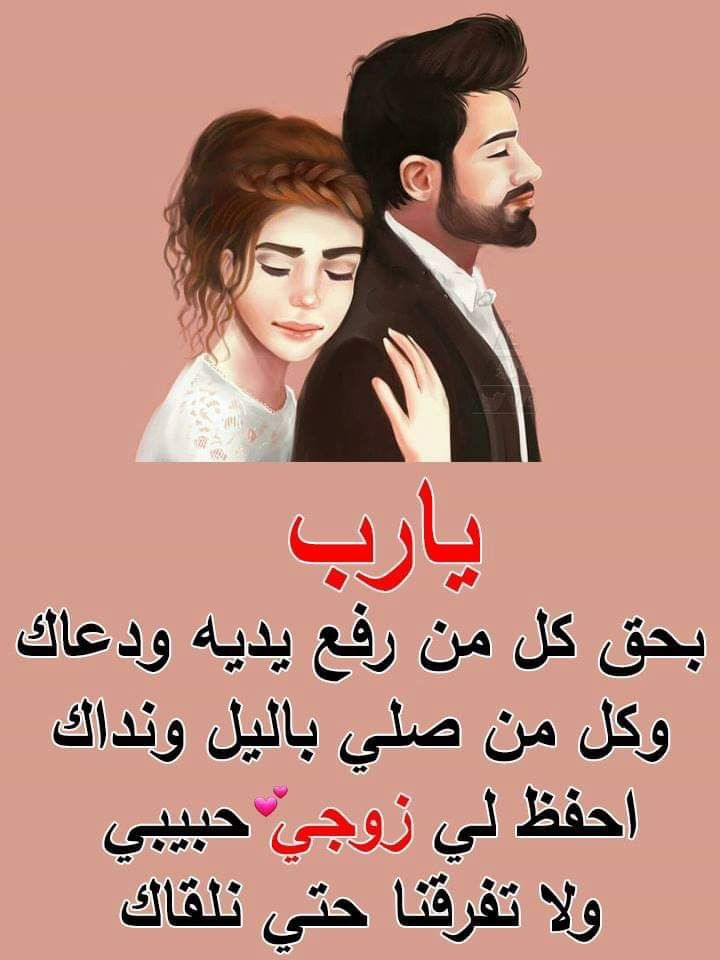 Pin By الربيع الاخضر On زوجي Wonder Quotes Short Quotes Love Happy Anniversary To My Husband