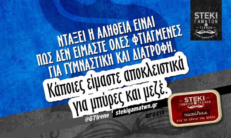 Ντάξει η αλήθεια είναι πως δεν είμαστε όλες φτιαγμένες  @G7Irene - http://stekigamatwn.gr/f4414/