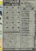 週刊少年ジャンプ 昭和57年8号 昭和57年2月8日 表紙画・高橋陽一「キャプテン翼」