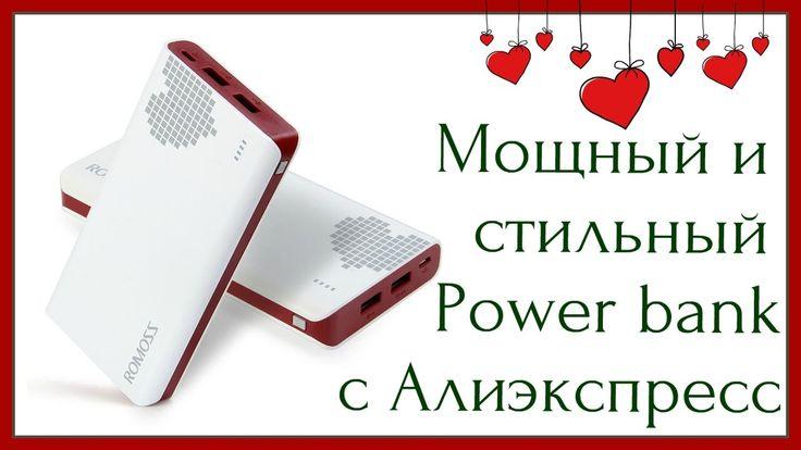 Мощный и стильный power bank с алиэкспресс