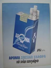 Διαφημισεις τσιγαρων