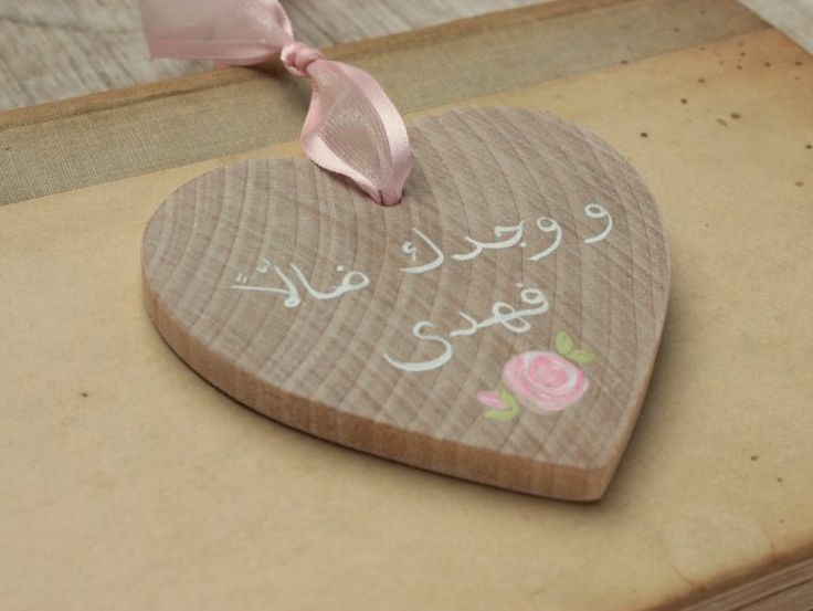 Hand-painted wooden heart with و وجدك ضالاً و فهدى (And He found you lost and guided you) in Arabic. Islamic gift