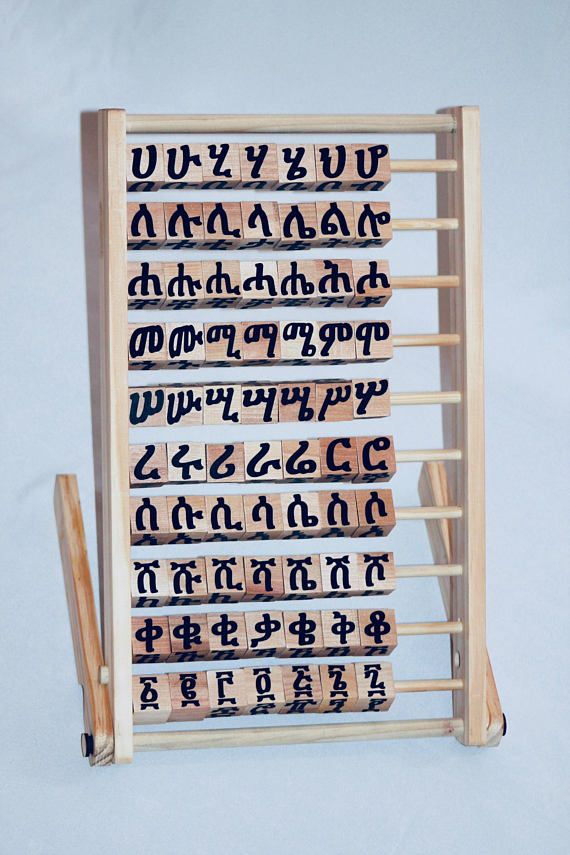 Geez Fidel Abacus Amharic Tigrinya Educational Toy Etsy Alphabet Poster Abacus Wooden Cubes