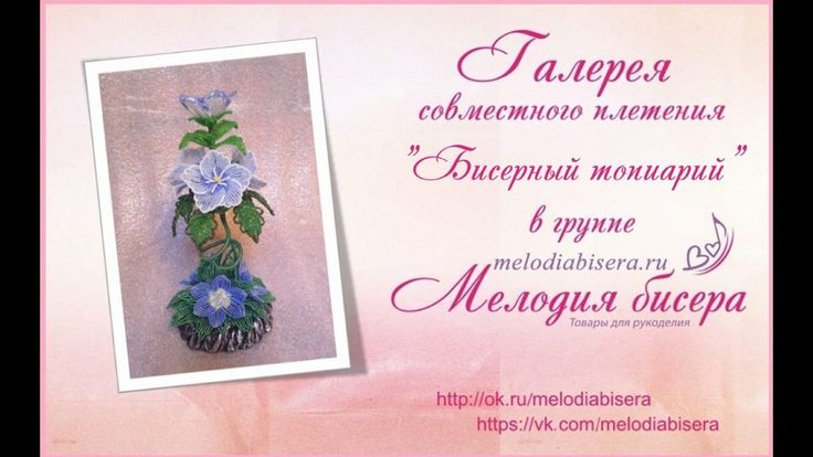 """Галерея Совместного плетения композиции """"Бисерный топиарий"""" в группе """"Ме..."""