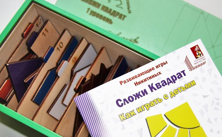 Семилетик http://semiletik.ru/products/igra-nikitinyh-slozhi-kvadrat-1-uroven