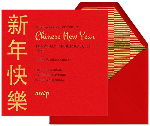 Chinese New Year Party Guide Evite Wedding Invitation Wording Templates Chinese Wedding Invitation Party Invite Template