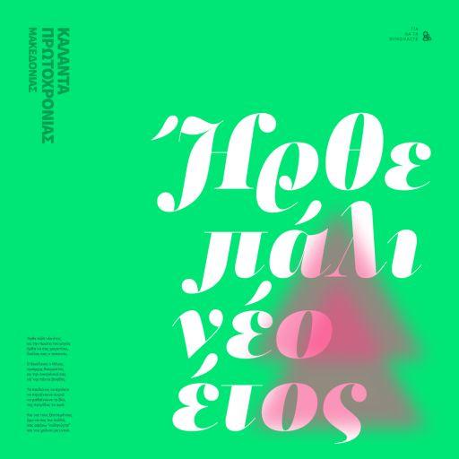 Για να θυμόμαστε. 4 αφίσες για τα κάλαντα της Πρωτοχρονιάς, που σιγά σιγά ξεχνάμε. Graphic posters about Greek traditional New Year's carols.